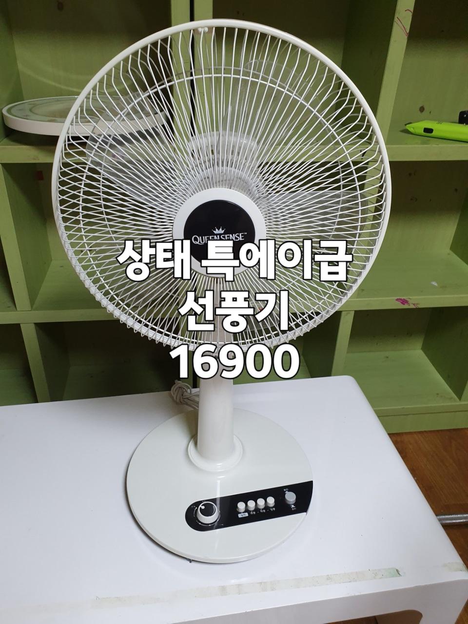 선풍기 16900