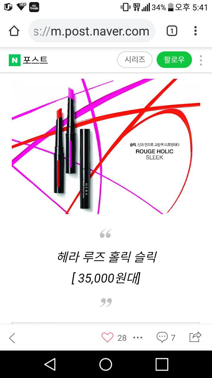 헤라 정품 립스틱(3개모두들여요)