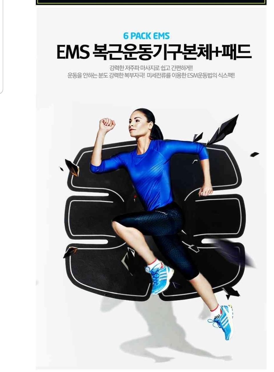 ELS 복근운동기구 파워트레인 저주파운동기 헬스기