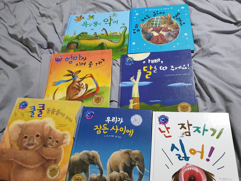 자기전 동화책 7권+팝업북 1권