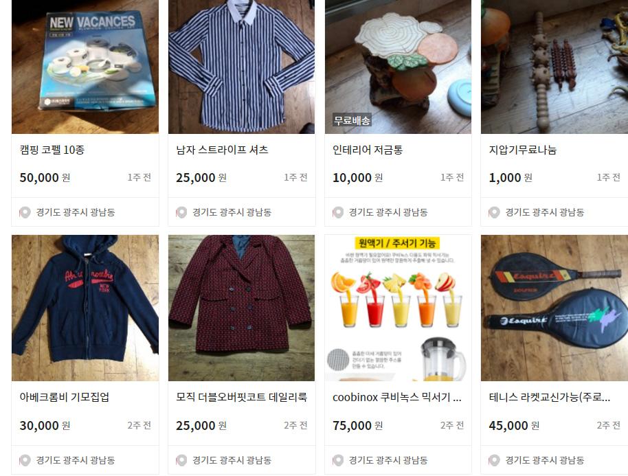 주방용품,가전용품,캠핑용품 판매