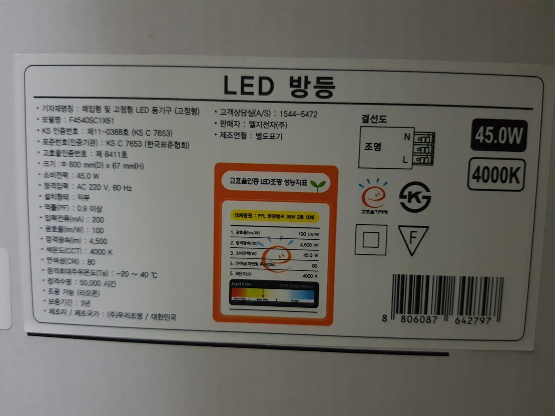 엘지 LED 리모컨 방등45w