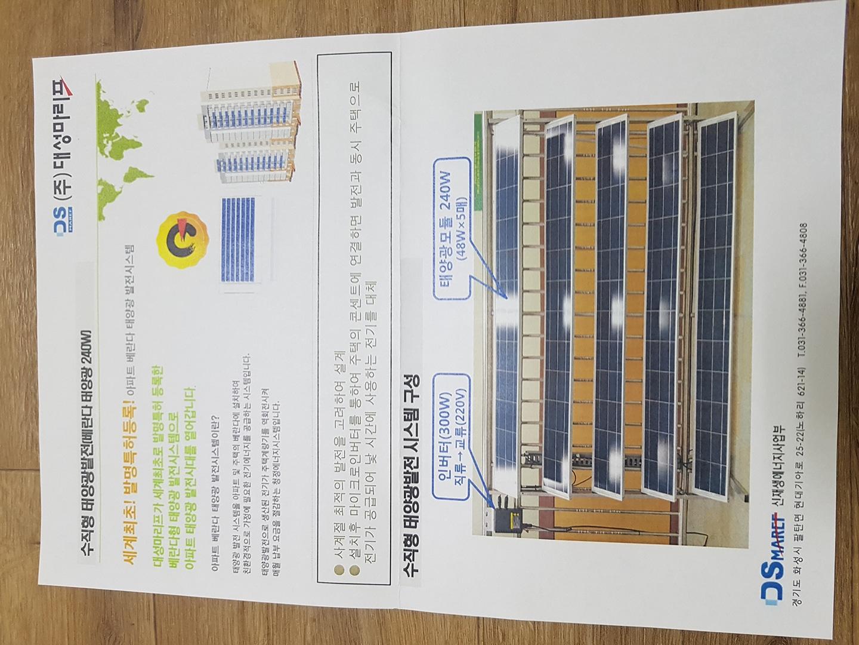 아파트 베란다 난간 태양광발전기 240와트 태양열발전기