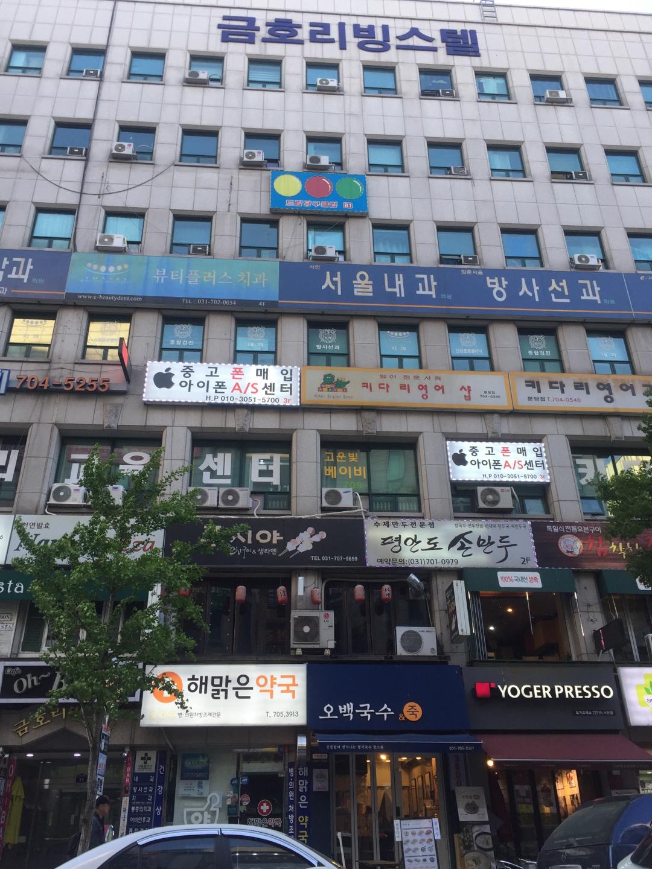 분당아이폰수리  서현동 아이폰수리 아이폰메인보드수리 중고폰 매입 판매