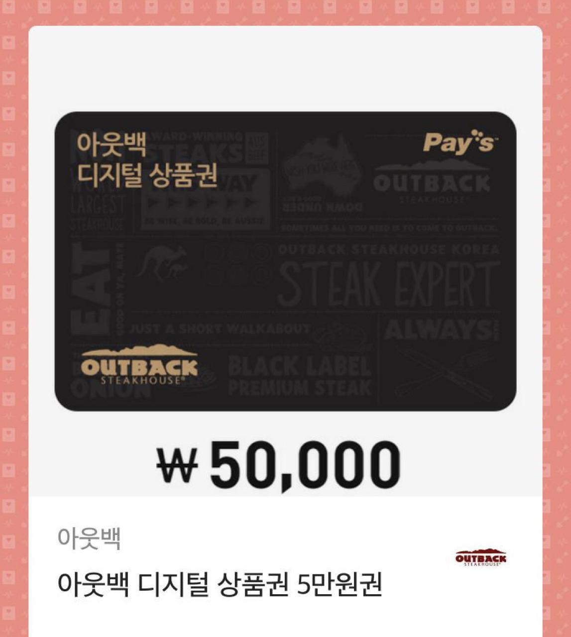 아웃백 잔액관리형 5만원권