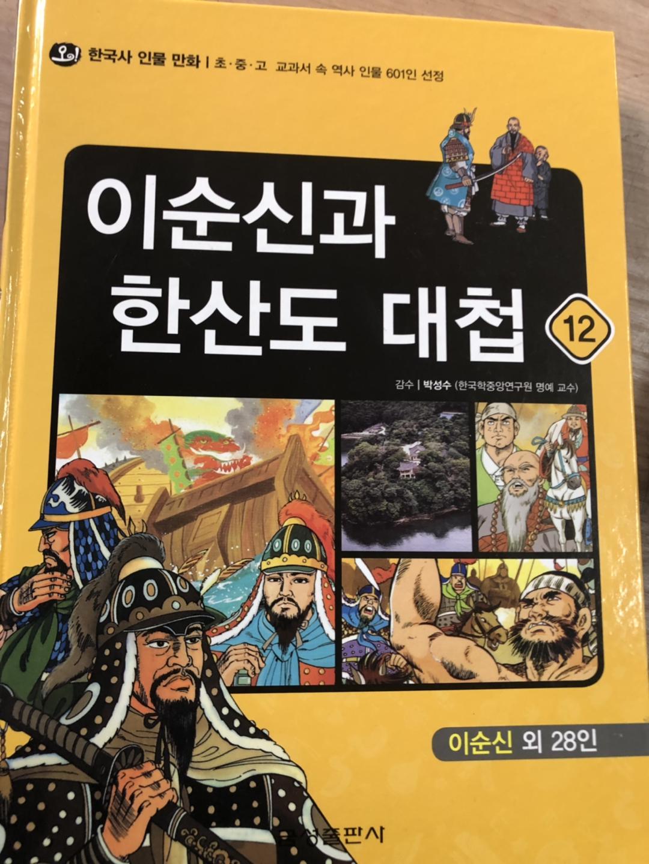 금성출판사 역사인물만화(총 24권)