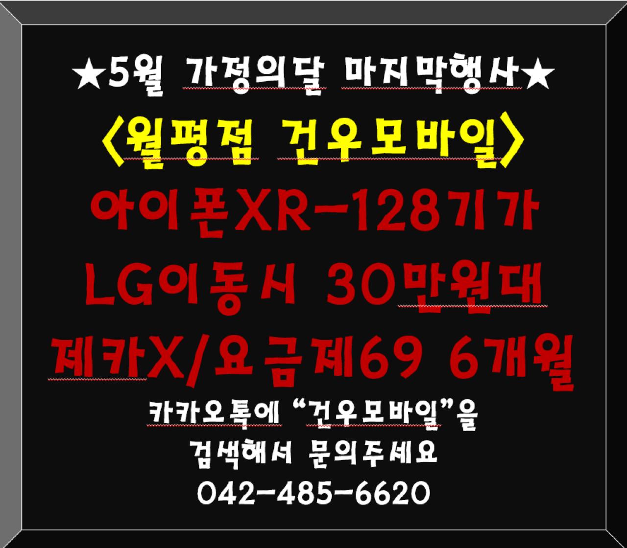 아이폰XR 30만원대!!!