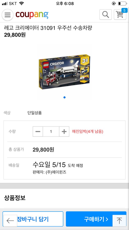레고 크리에이터 새상품(가격내림)