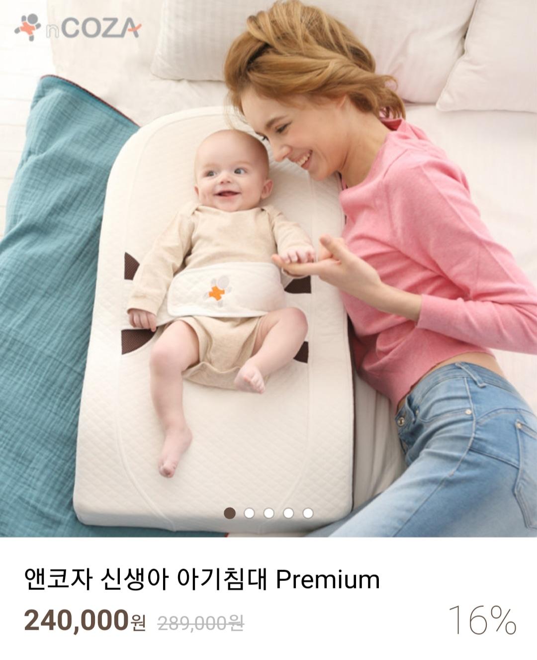 코자 침대 (coza) 신생아 아기침대