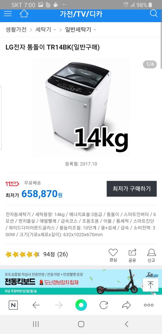 스마트  인버터 세탁기14kg팝니다(배송설치포함)