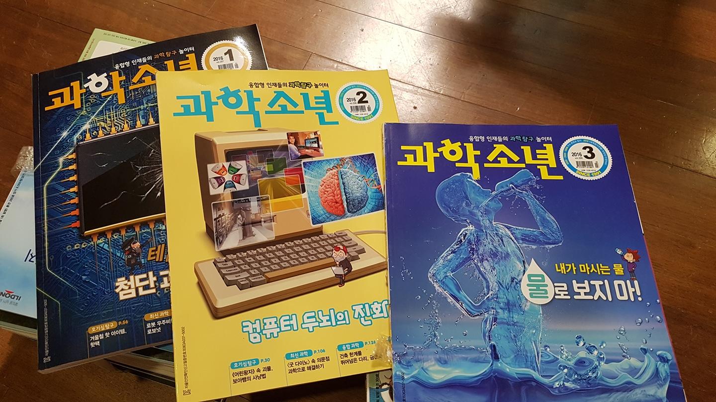 과학소년(12권)