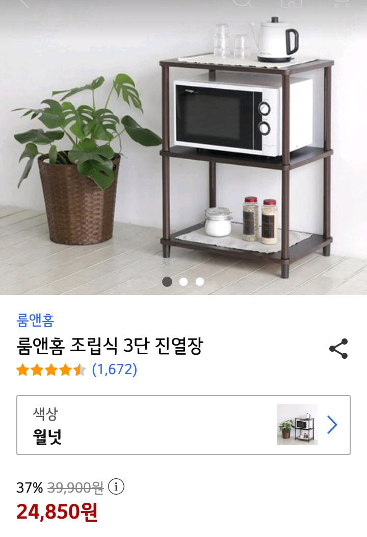 전자레인지+전자레인지3단다이팝니다