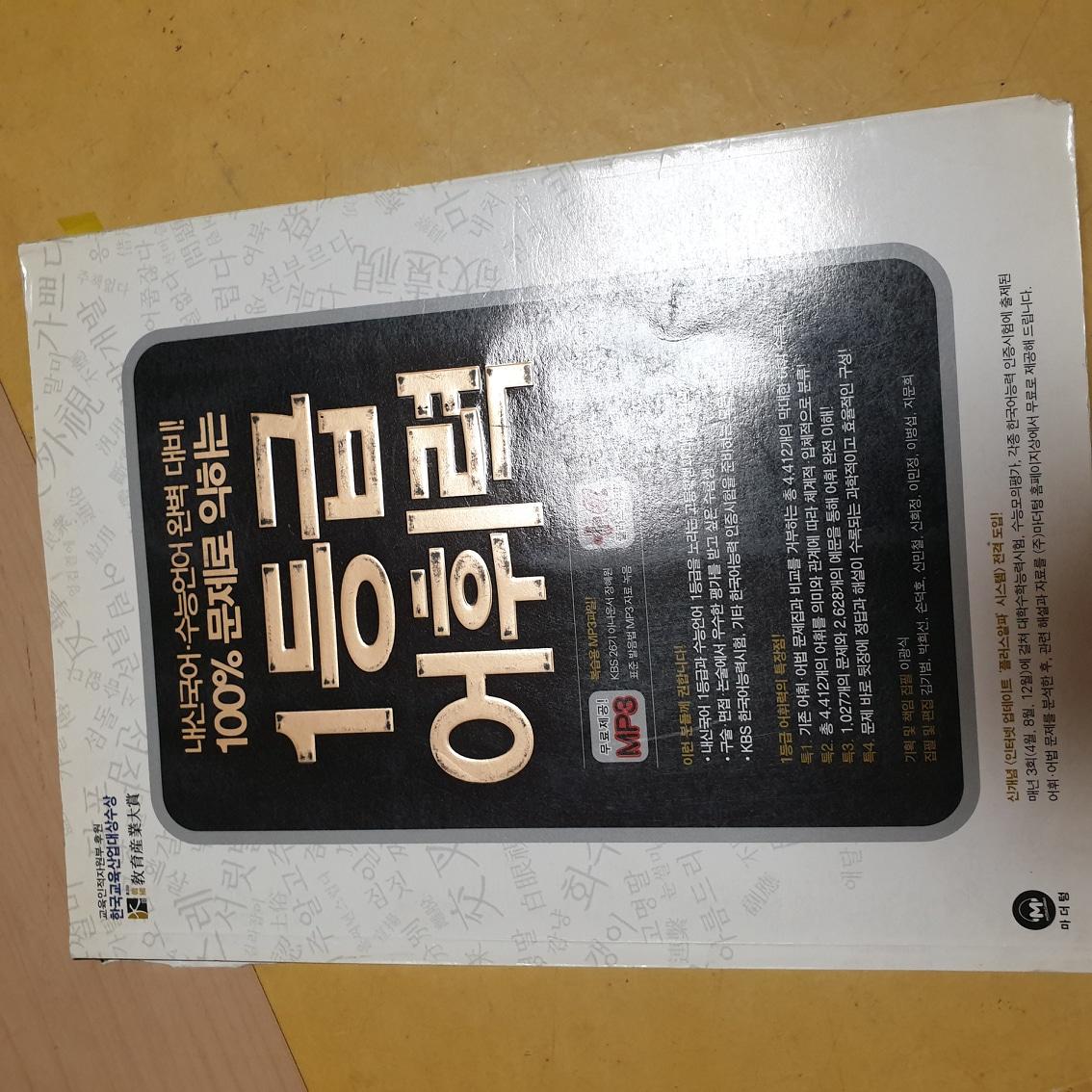 1등급 어휘력 책 나눔.