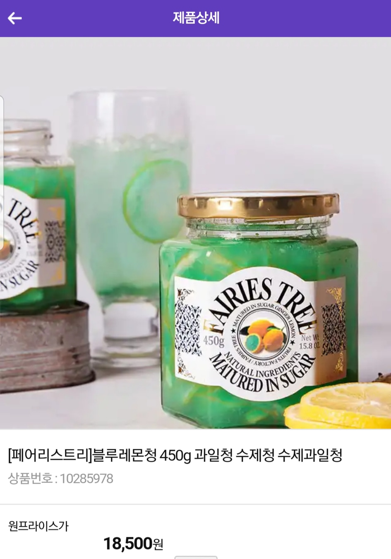블루레몬청+탄산수