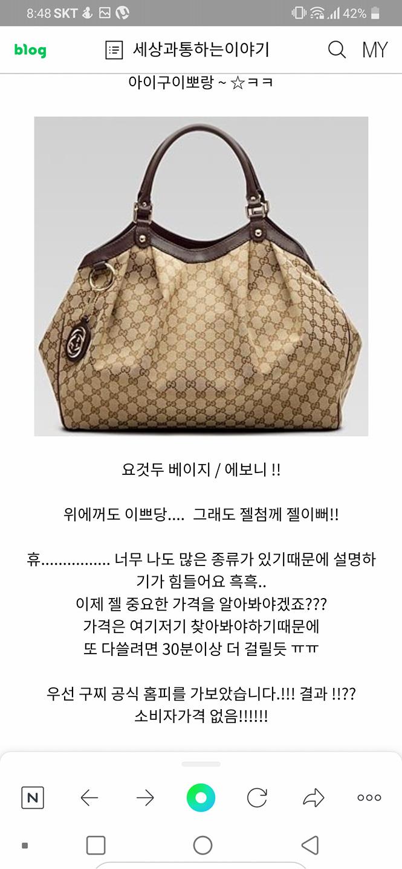 김하늘 구찌 가방