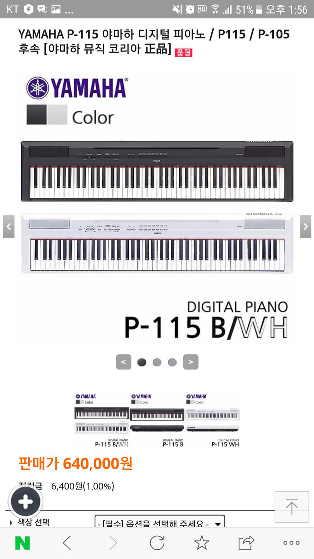야마하 전자피아노 115