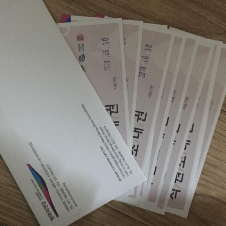 영화의전당 티켓(가격내림!)