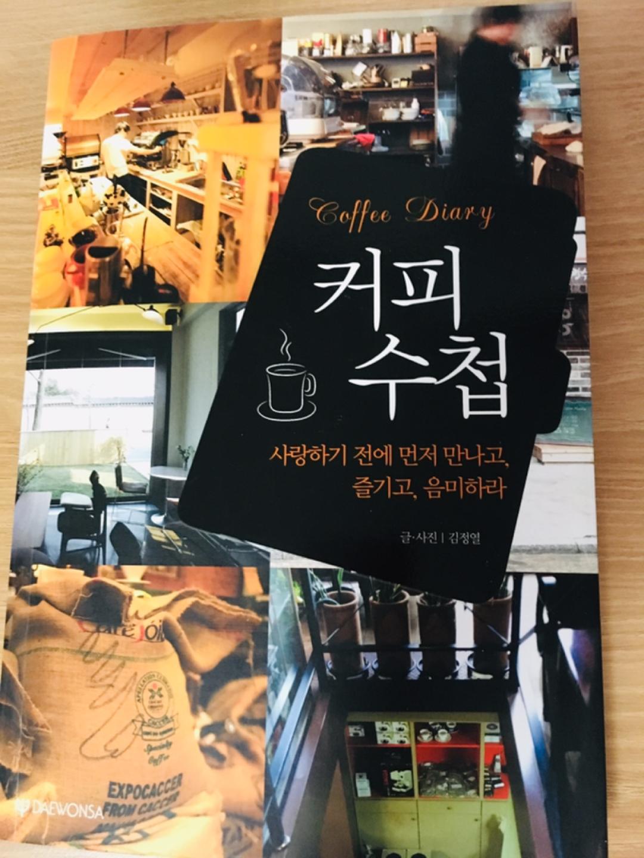 책: 커피수첩