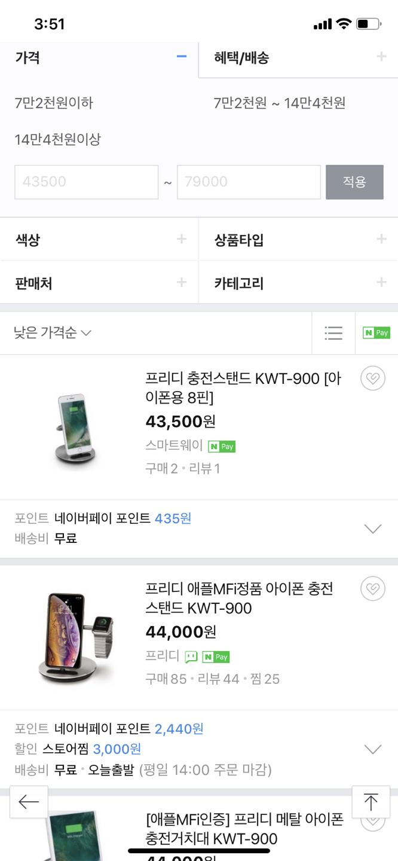 미개봉 충전스텐드 아이폰, 아이패드용