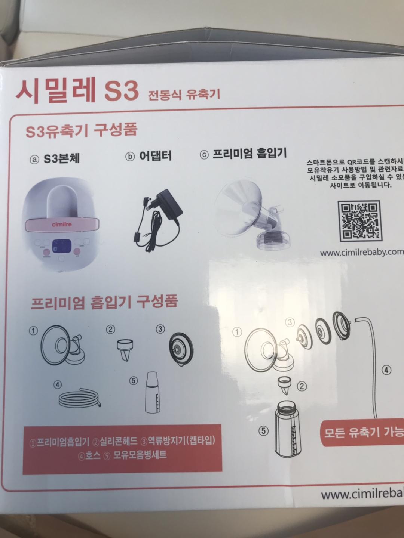 시밀레 S3 전동식 유축기