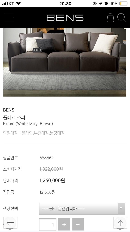 [실사용2주]벤스 플레르 소파 (화이트 아이보리)