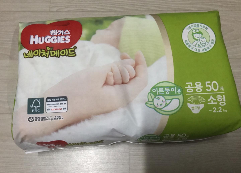 하기스(기저귀 2팩)네이처메이드 이른둥이 ~2.2kg