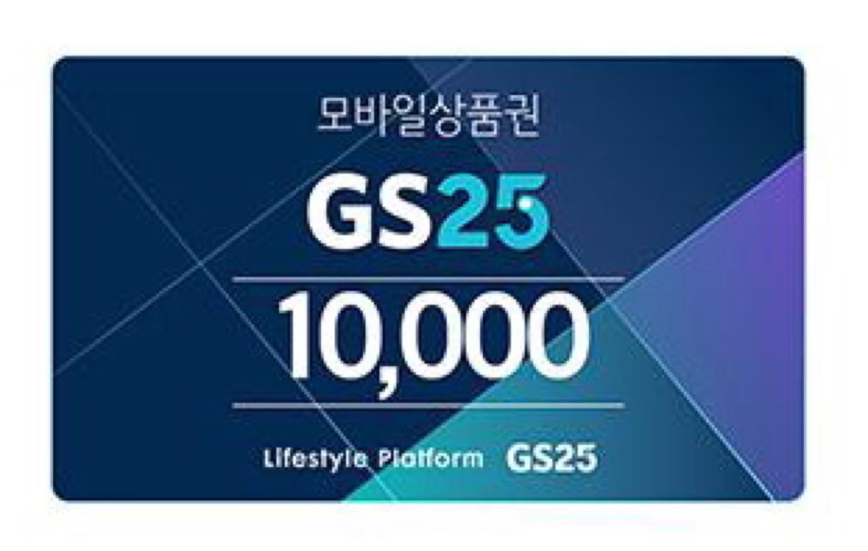 GS25 모바일 상품권 팝니다