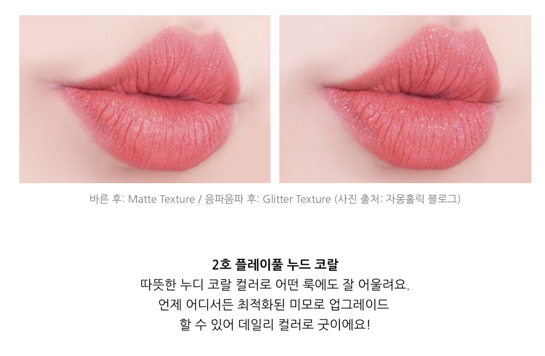 아임시크 슈퍼글램 02호 누드코랄