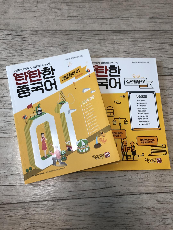 (새책) 탄탄한중국어 개념원리+실전활용