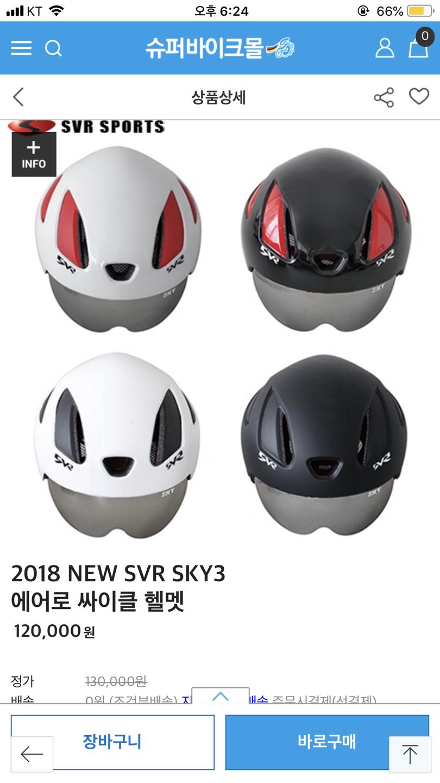 ❤️단1회착용)SVR헬멧 상태좋음 고글탈부착가능 무료배송