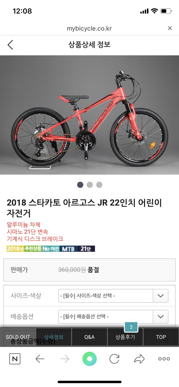 초등학생 자전거 - 스타카토 22인치