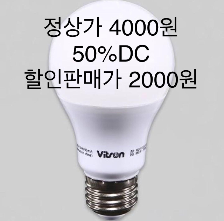 LED 8w 전구 주광색/전구색