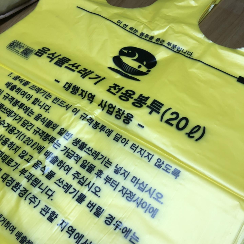 마포구 음식물쓰레기봉투 20L 19장