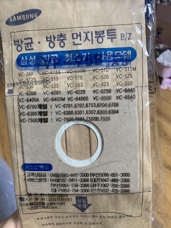 삼성 청소기 먼지봉투