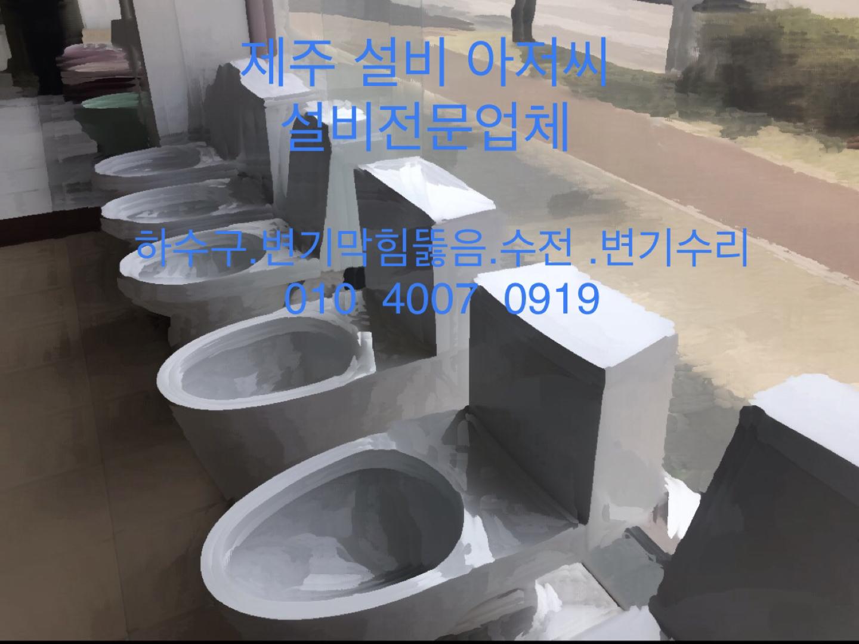 변기하수구막힘뚫음