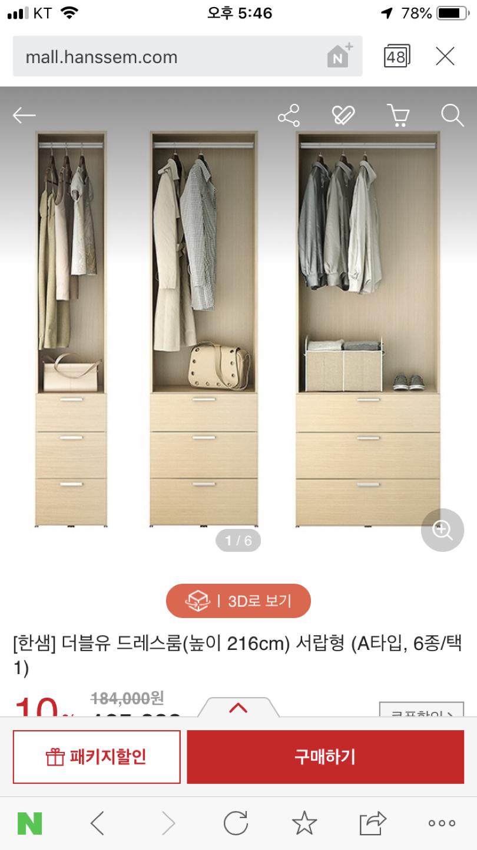 한샘 더블유 드레스룸 서랍형 (400)