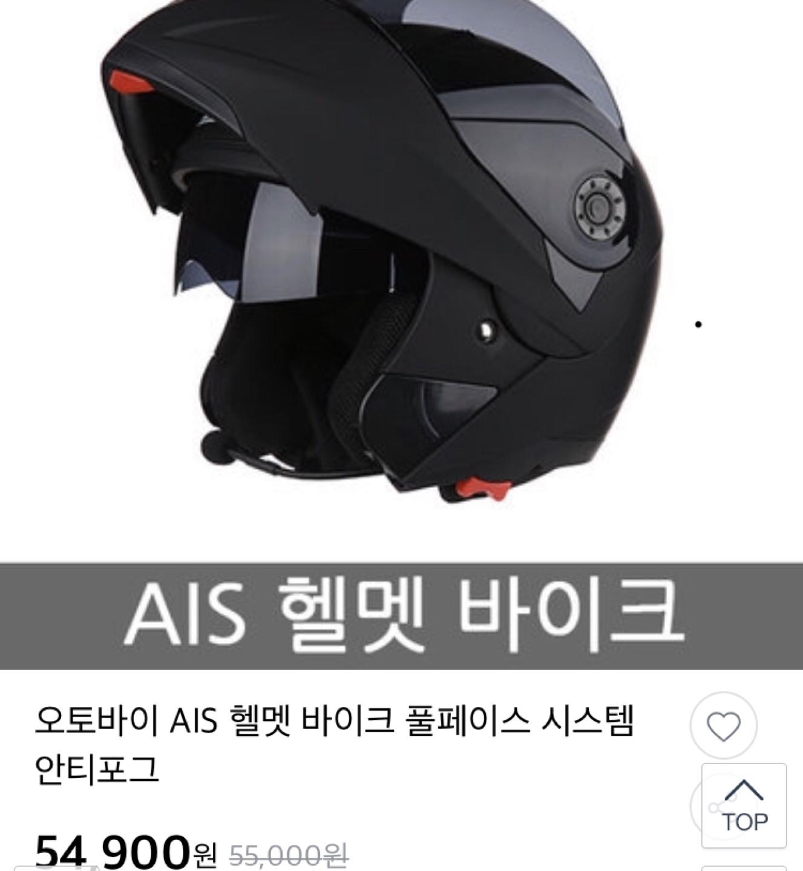 오토바이 헬멧팝니다.