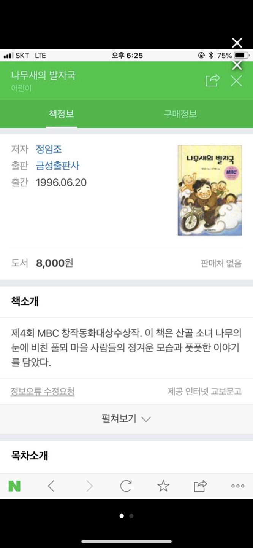 MBC창작동화 수상작 아이들 정서와 창의력
