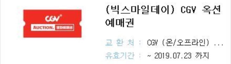 cgv주말주중가능1매+팝콘음료m사이즈 세트 판매