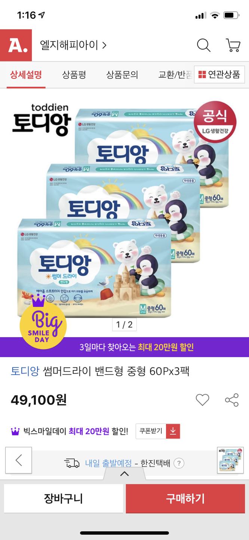 LG생활건강 유아기저귀 밴드 M중형 5kg-10kg