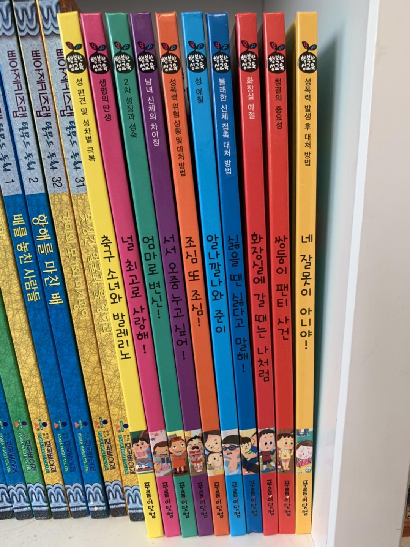 성교육동화 DVD포함