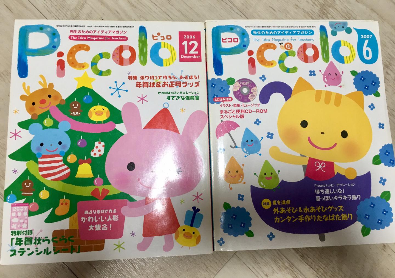 보육교사/유치원교사이신 분들에게 유용할 피콜로책(일본)+김성균 노래를 통한 유아교육책