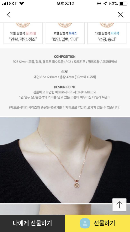 가격내렸어용😆메트로시티 목걸이 (한번도 착용안한 새 제품)
