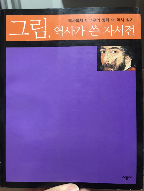 책팝니다(그림 역사가 쓴 자서전)