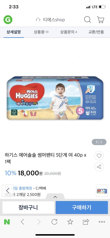 하기스 에어솔솔 여아 팬티 5단계 40매 2팩