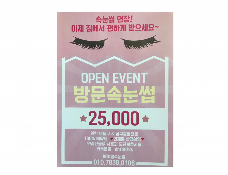 인천지역 속눈썹출장전문샵 오픈이벤트