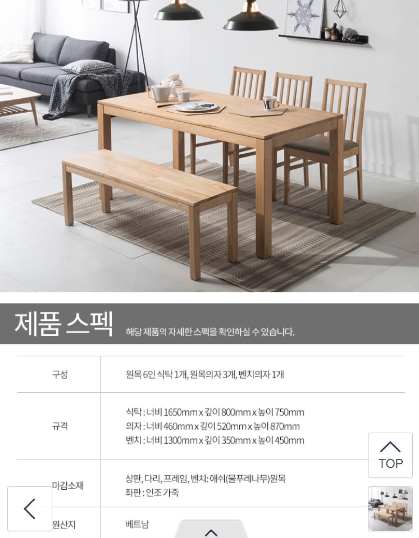 리바트 원목6인용 식탁 강화유리+의자3 벤치 방수식탁보 포함