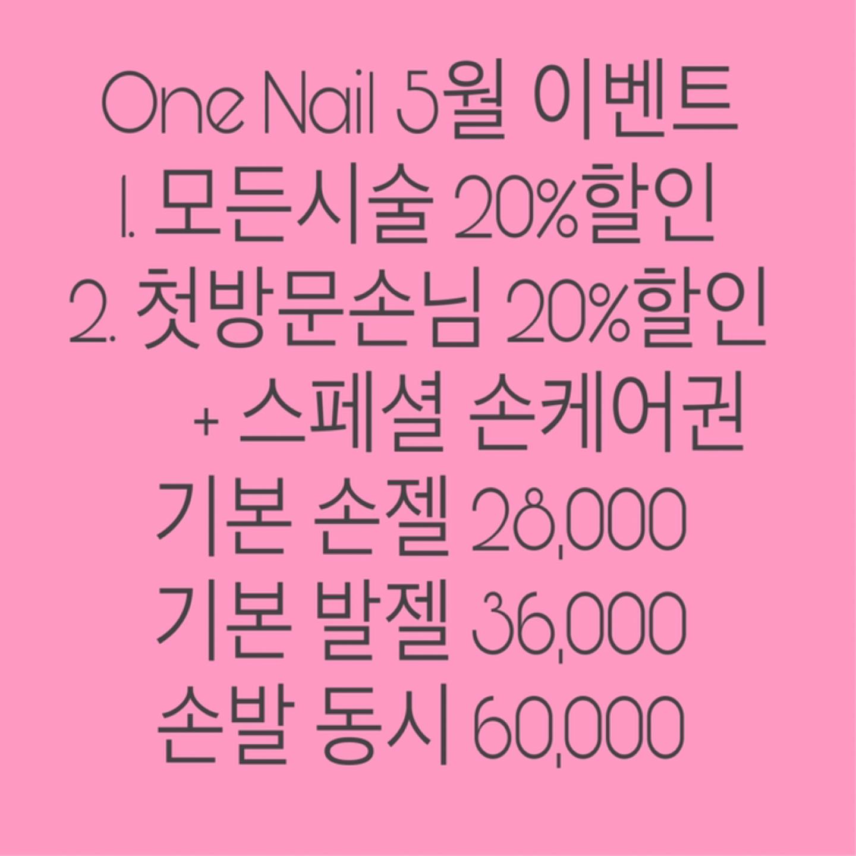 ❤️율하 One Nail 5월 이벤트!!!💕