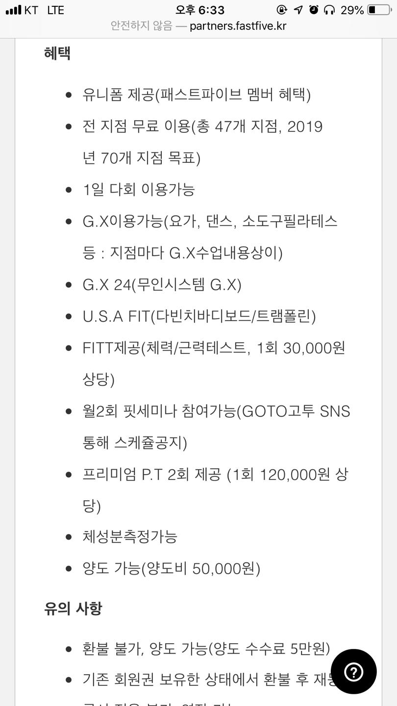 새마을휘트니스 서울대점 양도(11개월 남음) 양도수수료 부담