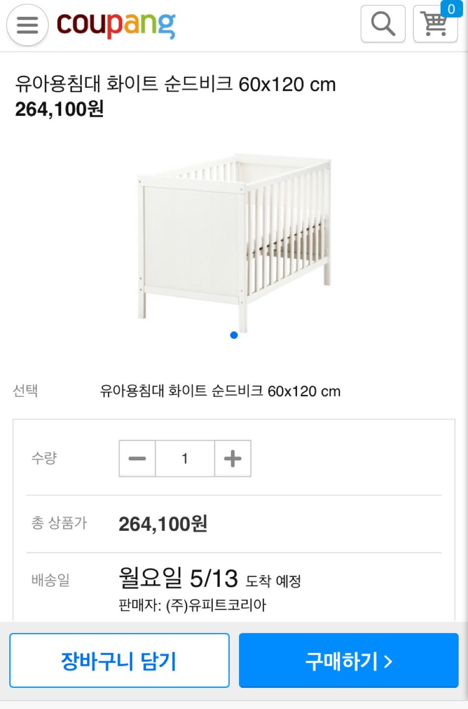 유아 침대/ 이케아 유아침대/ 순드비크 침대 / 신생아 침대